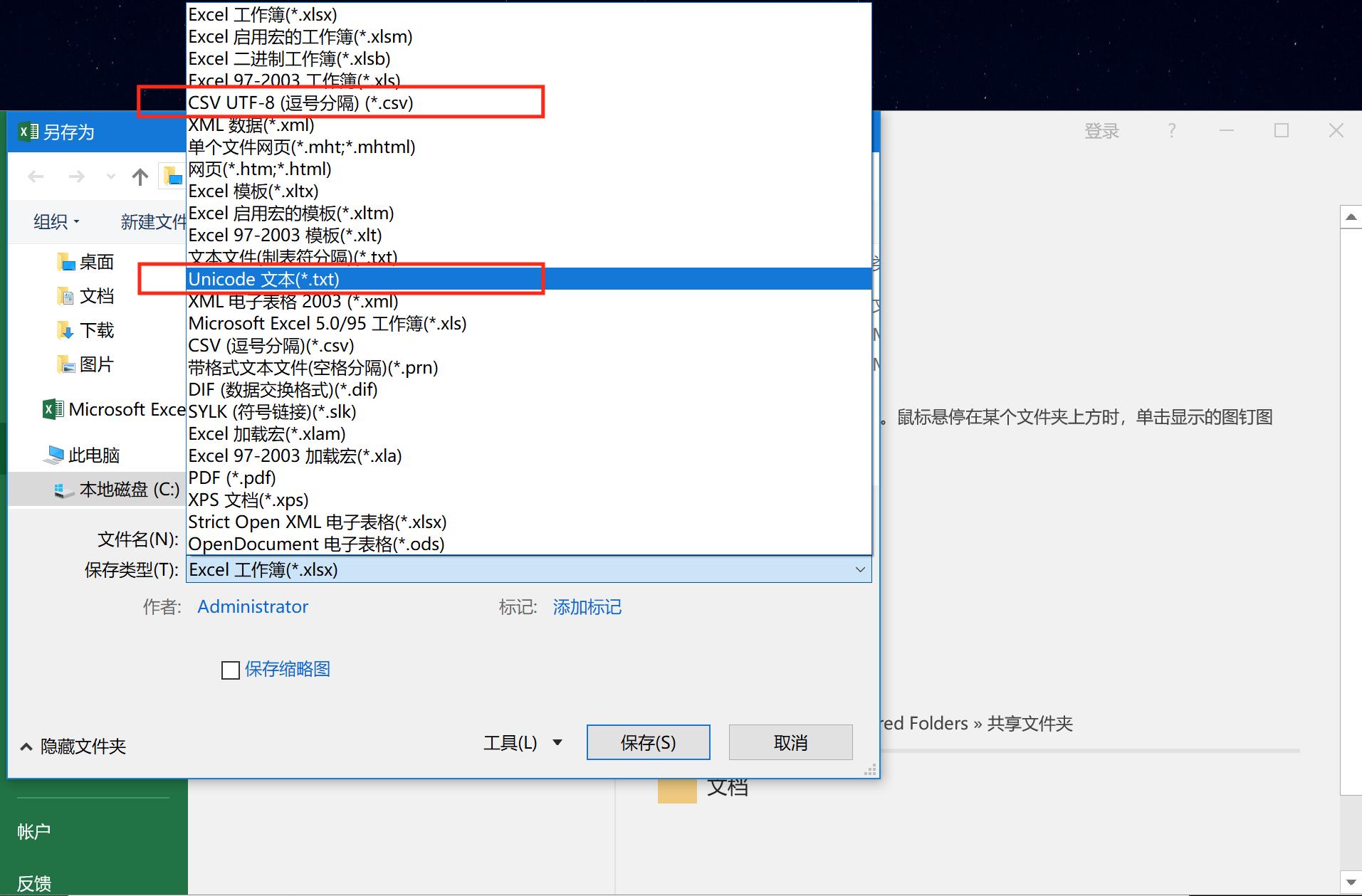 Excel导出文件格式